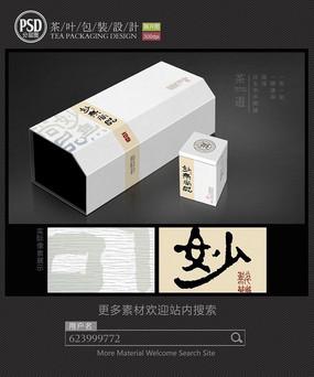 创意茶包装设计展开图 PSD