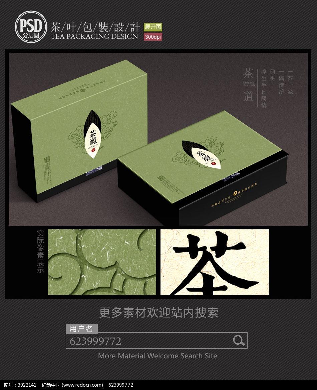 高档茶叶包装设计展开图图片