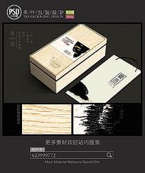 高档木制茶叶包装设计展开图