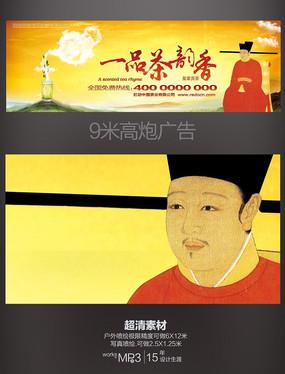 红茶高炮广告牌设计