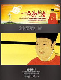 红茶高炮广告牌设计 PSD