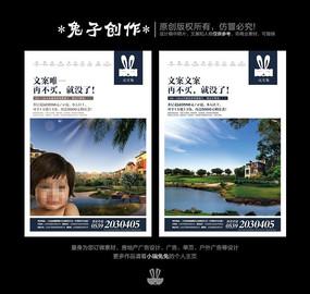 湖边地产宣传单设计