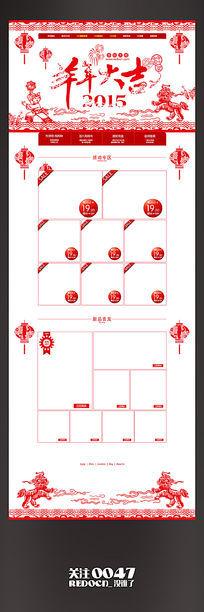 剪纸风格2015羊年淘宝年货特卖会网页设计