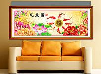 九鱼图富贵花开中式装饰画