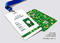 卡通绿色工作证