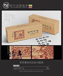 老枞水仙茶礼盒包装设计展开图