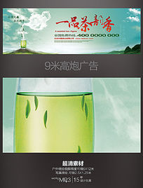 绿茶高炮广告牌设计 PSD