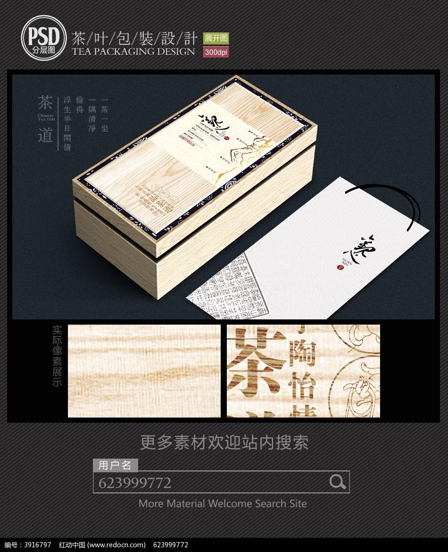 木质茶叶礼盒包装设计展开图图片