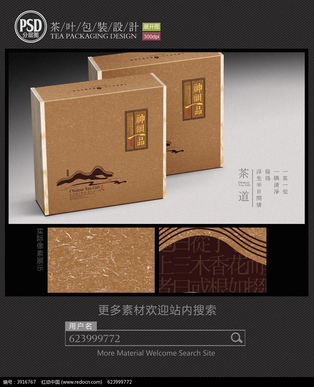 牛皮纸茶叶礼盒包装设计展开图图片