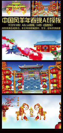 中国风羊年春节晚会片头视频(CS6)