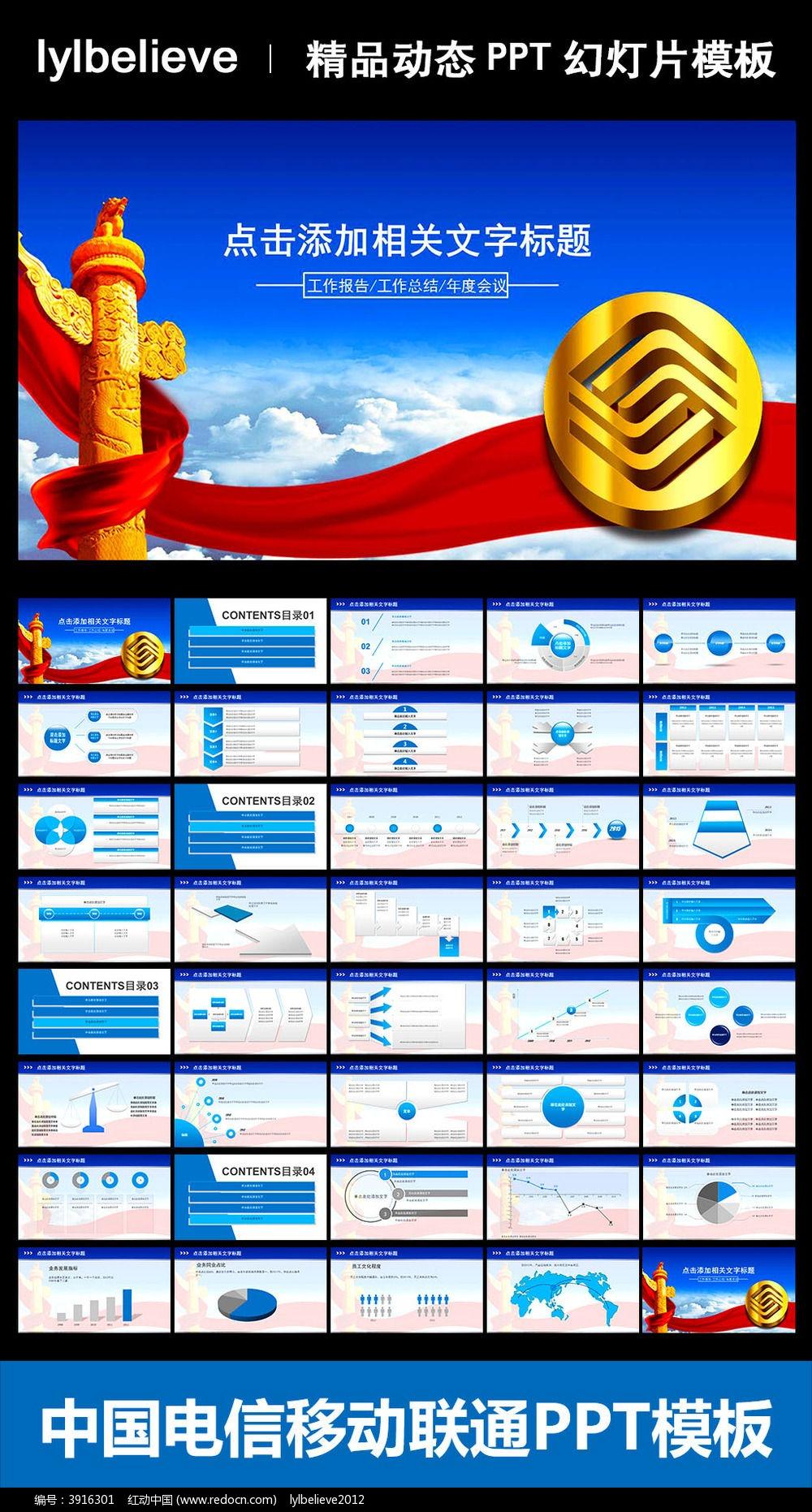 中国移动PPT模板图片下载