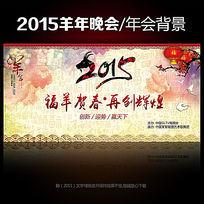 2015福羊贺春新年晚会年会设计