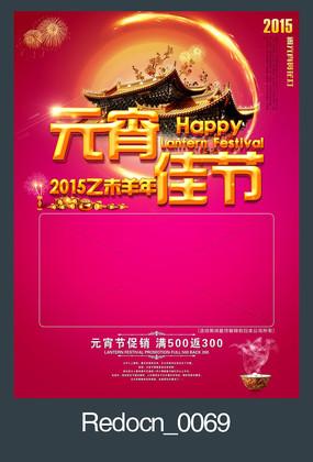 2015元宵节促销海报背景