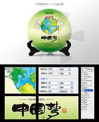 茶叶包装之中国梦生态文明