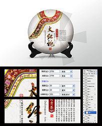 大红袍棉纸茶饼设计 PSD