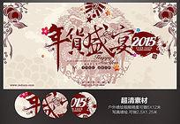 f 20150104-58年货盛宴