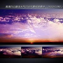 高清云海日出影视视频素材下载