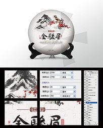 金骏眉棉纸茶饼设计 PSD