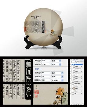 寿眉茶棉纸茶饼设计 PSD