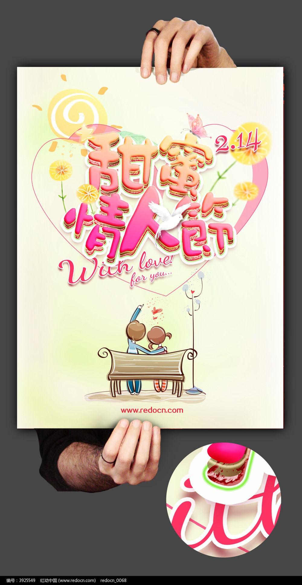 甜蜜情人节海报插画