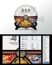 乌龙茶棉纸茶饼设计 PSD
