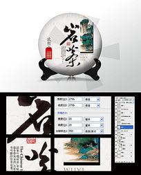 武夷岩茶茶饼设计 PSD