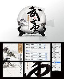 武夷岩茶棉纸茶饼设计 PSD