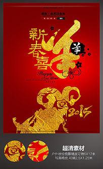 新春喜羊羊2015羊年祝福海报设计