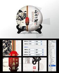 正山小种棉纸茶饼设计 PSD
