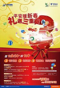 中国电信促销海报