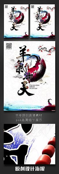 中国风2015羊气冲天企业标语文化海报