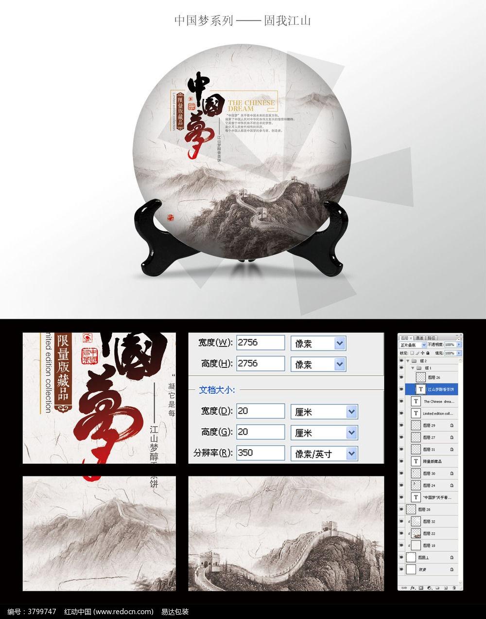 中国梦固我江山茶饼棉纸设计图片