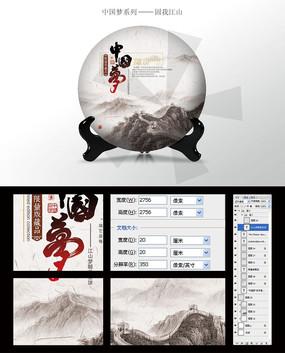 中国梦固我江山茶饼棉纸设计