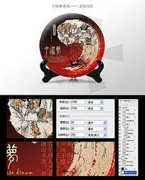 中国梦文化自信茶饼包装
