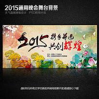 2015羊年传统晚公司年会背景