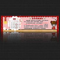 2015羊年春节放假通知海报