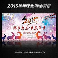 2015羊年春节晚会背景公司年会背景