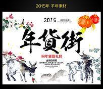 春节年货大集促销海报高清PSD素材