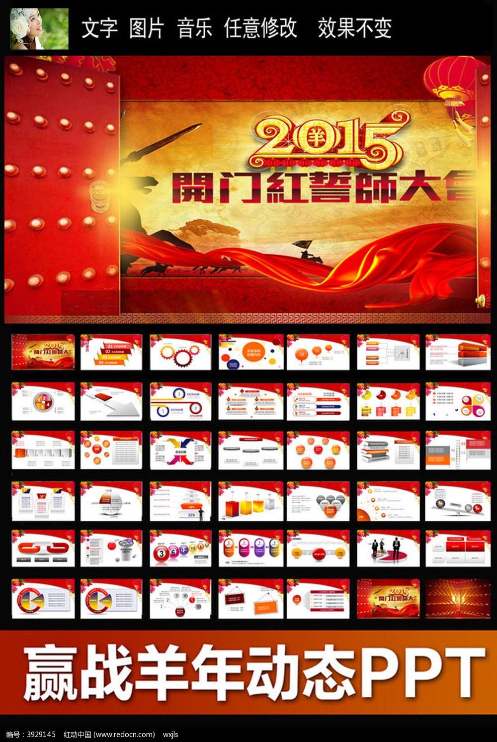 2015开门红动员大会ppt视频素材