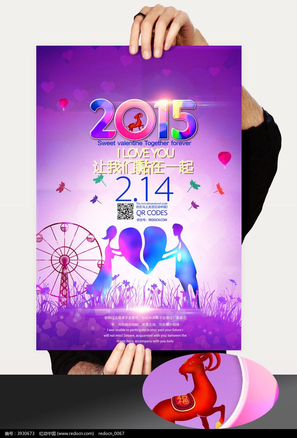 2015年情人节主题海报素材图片