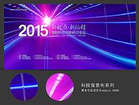 2015企业科技大会背景素材