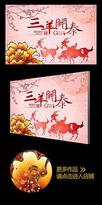 2015水墨风三羊开泰年会背景板