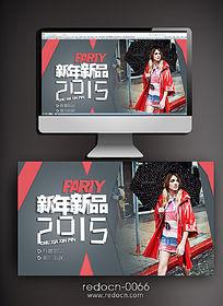 2015新年新品上市服装海报