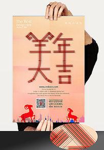 2015羊年大吉字体海报