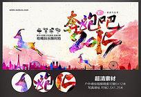 彩墨奔跑吧2015羊年海报