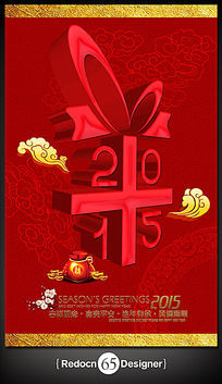 创意2015羊年字体海报设计