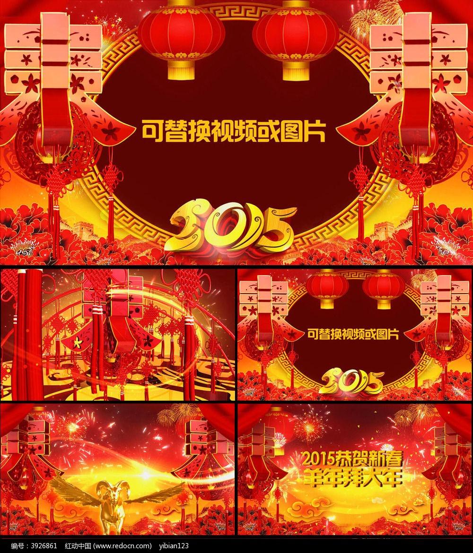 拜年视频_大气中国结羊年拜年视频ae模板