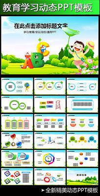 儿童卡通教育幼儿园PPT模板