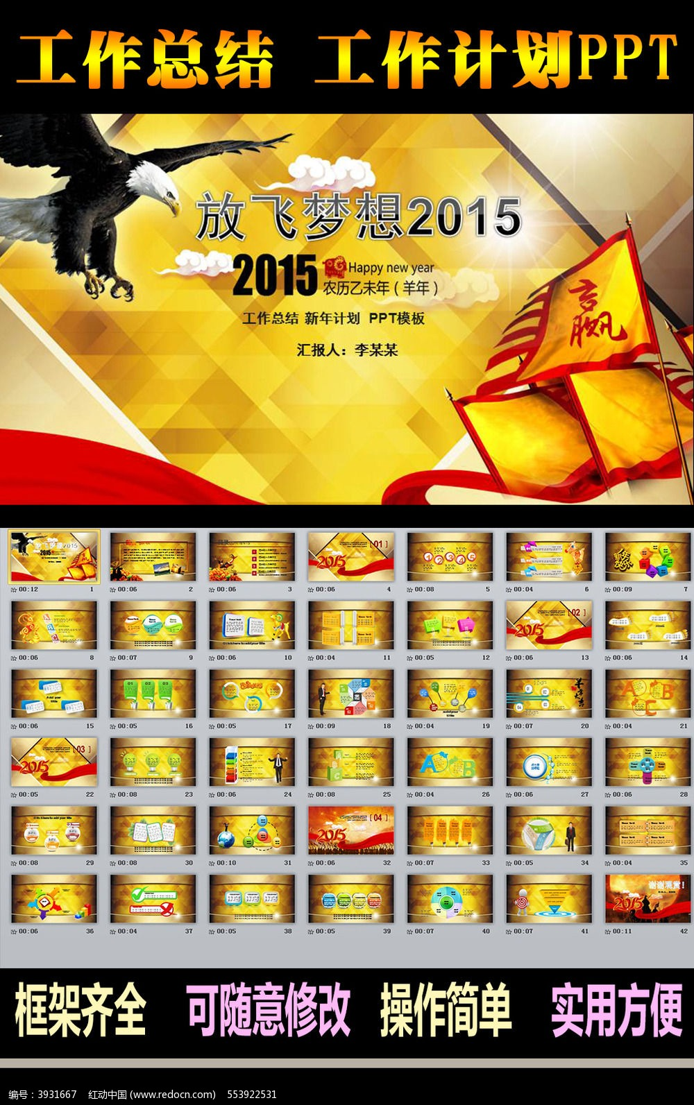 标签:放飞梦想2015工作计划年终总结PPT图片下载 2015 年终总结 图片