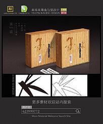 高档茶包装竹盒雕刻礼盒包装设计矢量展开图